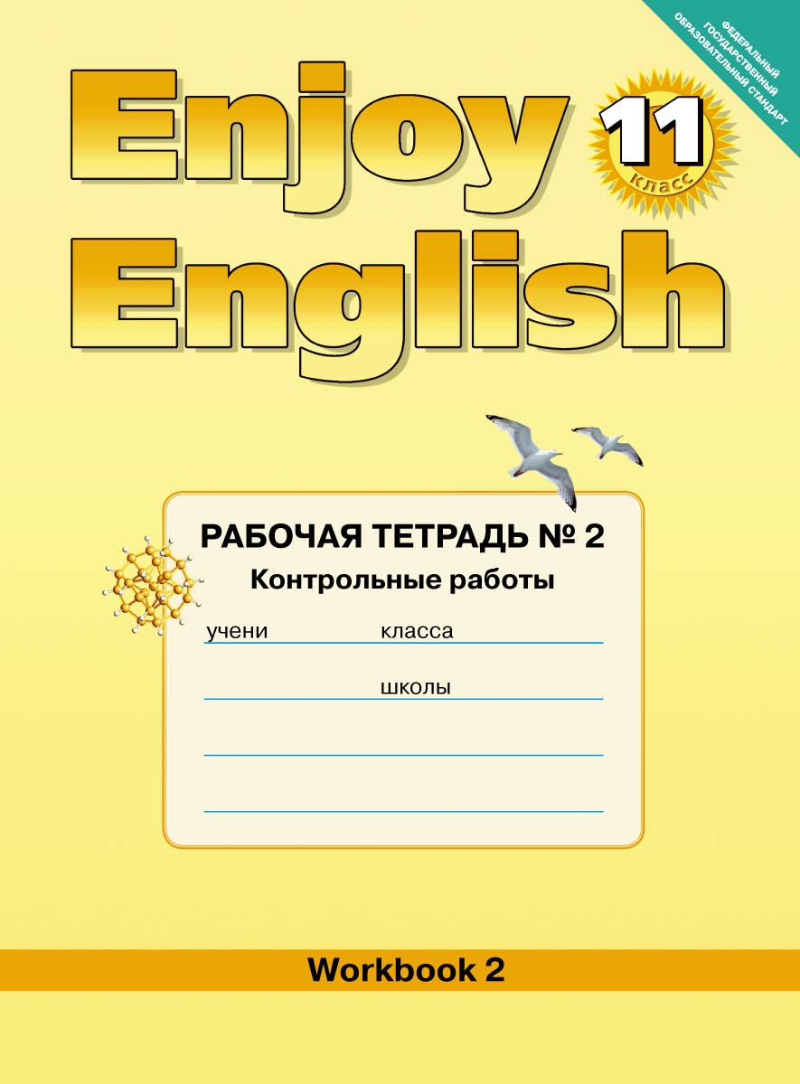 М. З. Биболетова, Е. Е. Бабушис Enjoy English 11: Workbook 2 / Английский с удовольствием. 11 класс. Рабочая тетрадь № 2