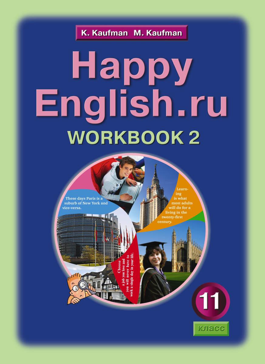 Happy English.ru 11: Workbook 2 / Английский язык. Счастливый английский.ру. 11 класс. Рабочая тетрадь №2