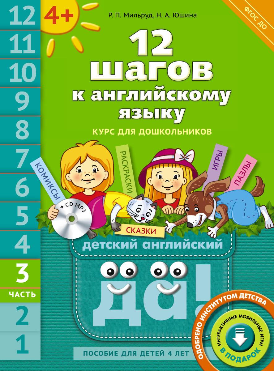 12 шагов к английскому языку. Курс для дошкольников. Пособие для детей 4 лет с книгой для воспитателей и родителей. В 12 частях. Часть 3 (+ CD)