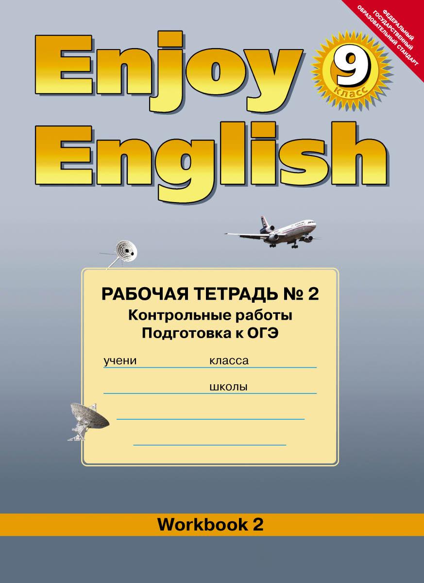 Engdz ru enjoy english 9 класс перевод онлайн