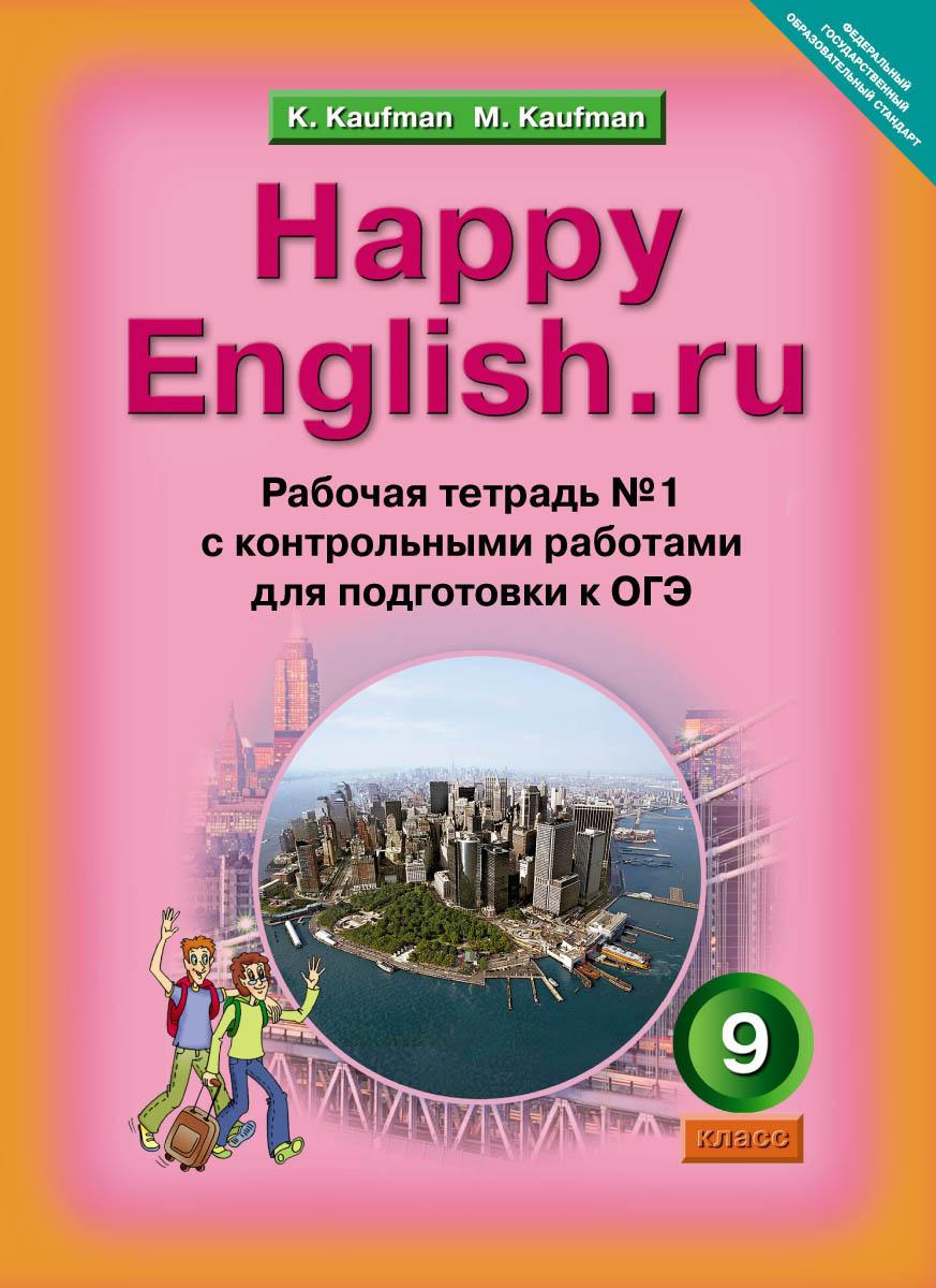 Скачать книгу для учителя по английскому языку кауфман 5 класс 4 год обучения