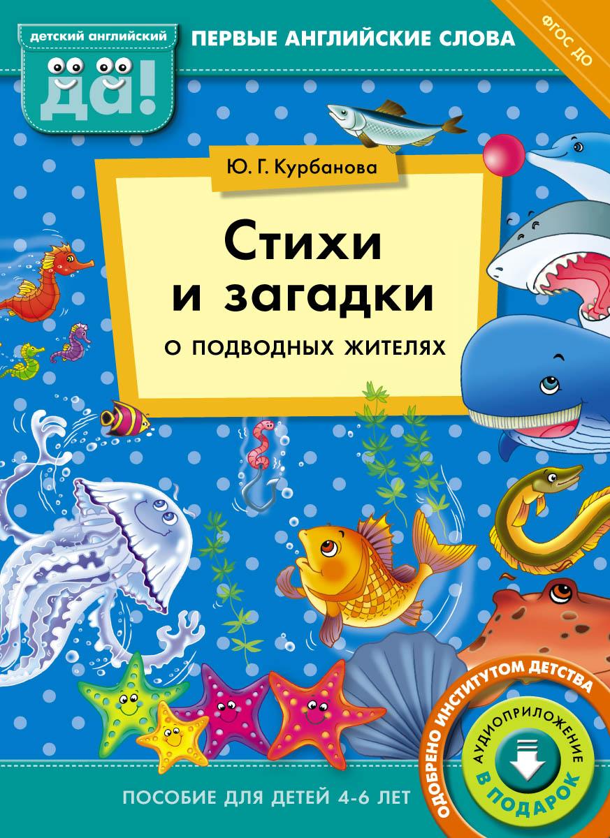 Стихи и загадки о подводных жителях. Пособие для детей 4-6 лет