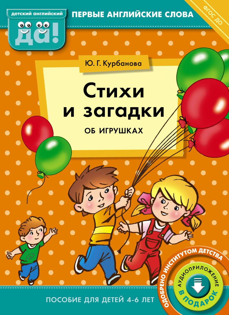 Стихи и загадки об игрушках. Пособие для детей 4-6 лет