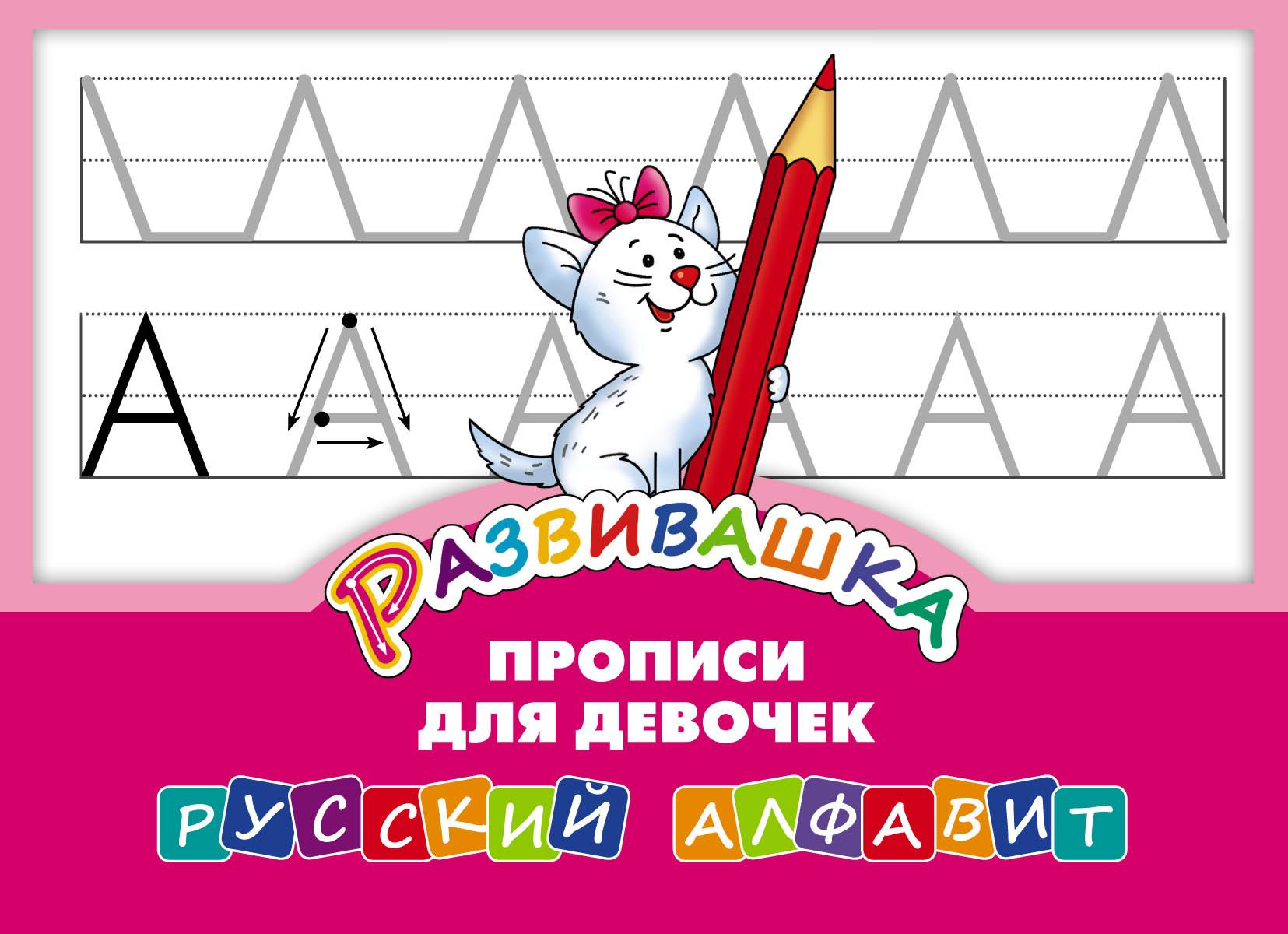 Развивашка. Прописи для девочек. Русский алфавит12296407Эта книжка поможет вашим детям развить мелкую моторику, выработать графические навыки и научиться красиво, ровно и аккуратно писать буквы. Прозрачные страницы позволяют ребенку копировать буквы по образцу и писать их самостоятельно. Прописи также работают и как азбука: для каждой буквы даны одно слово и соответствующий рисунок для раскрашивания. С этими прописями обучение превращается в развлечение и развитие ребенка происходит быстрее и эффективнее. Рекомендуем использовать прописи для детей в возрасте от 4 лет для занятий дома и в детском саду. Прописи отлично сочетаются с другими книгами серии Развивашка.