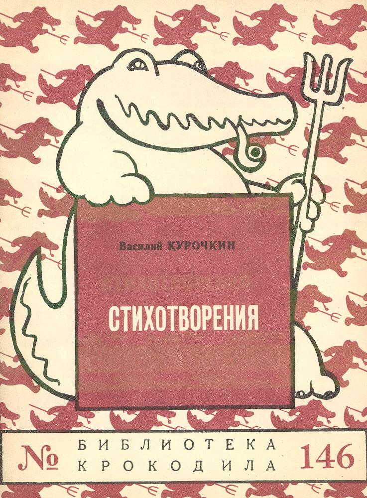 Василий Курочкин. Стихотворения