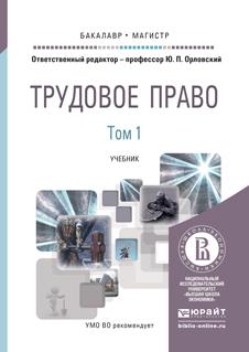 Трудовое право. Учебник. В 2 томах. Том 1-2 (комплект из 2 книг)