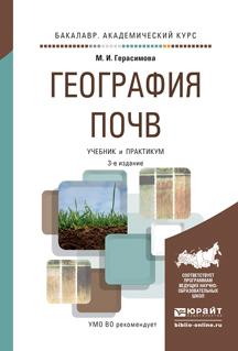 География почв. Учебник и практикум