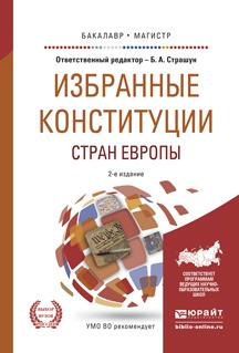 Избранные конституции стран Европы. Учебное пособие для бакалавриата и магистратуры