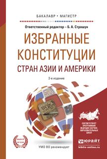 Избранные конституции стран Азии и Америки. Учебное пособие для бакалавриата и магистратуры