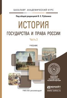 История государства и права России. Учебник. В 3 частях. Часть 3