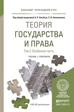 Теория государства и права. Учебник и практикум. В 2 томах. Том 2. Особенная часть