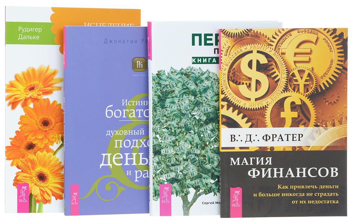 Первые после Бога. Исцеление душевных ран. Магия финансов. Истинное богатство (комплект из 4 книг)
