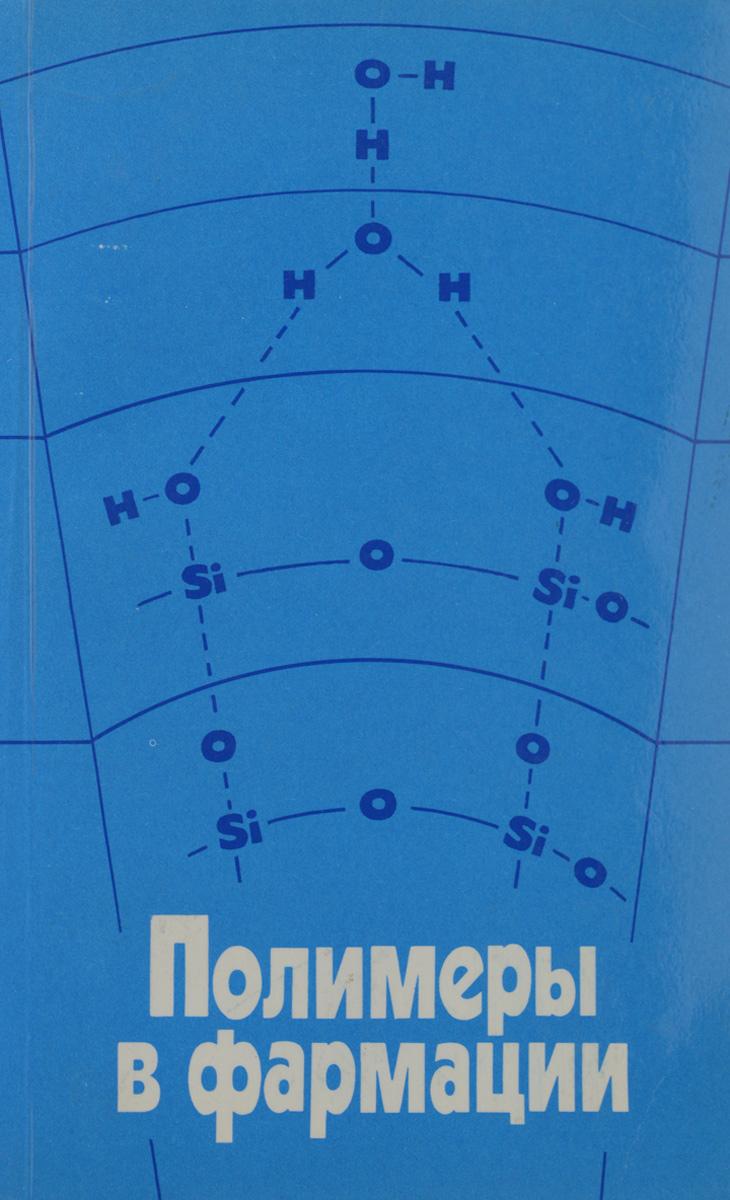Полимеры в фармации