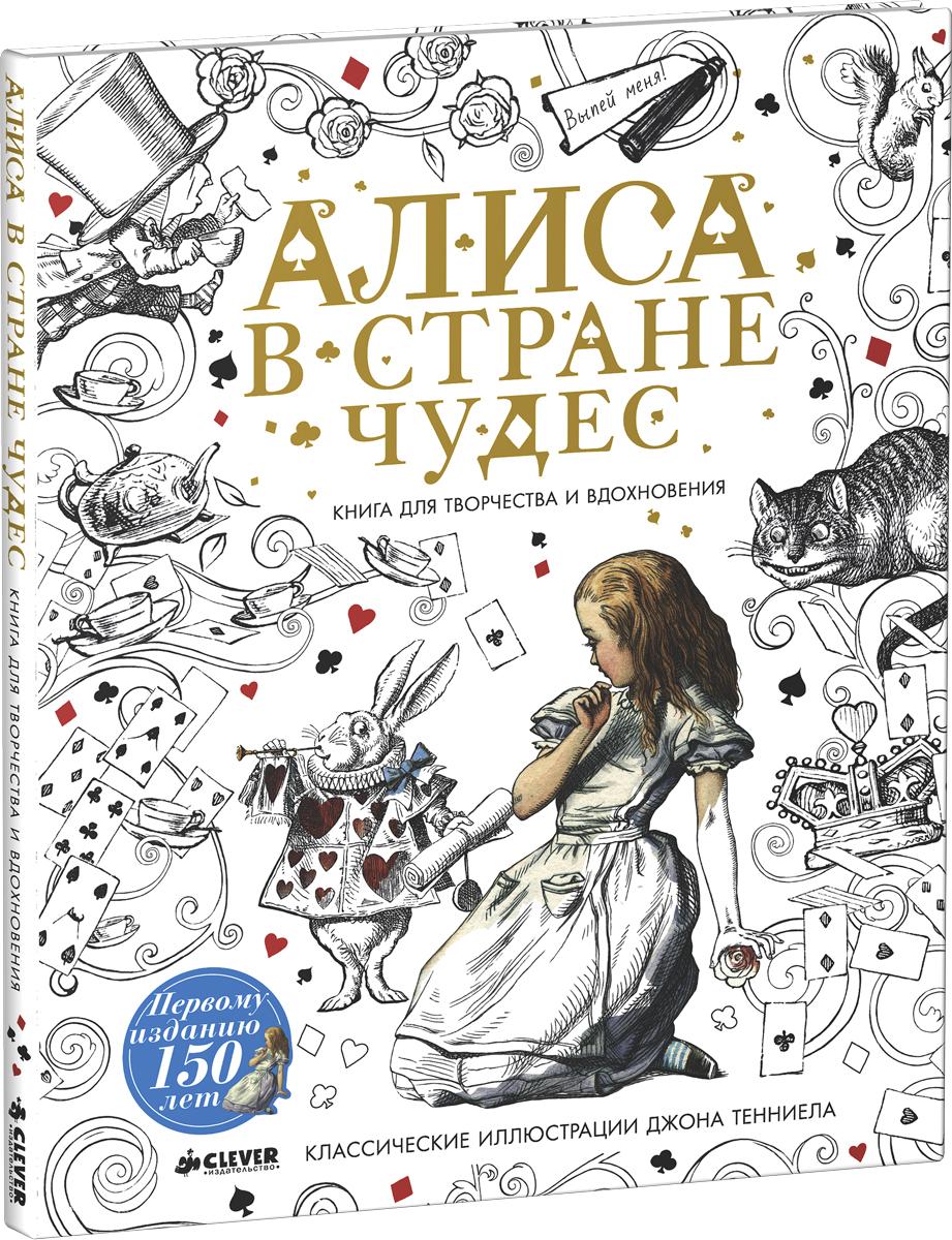 Алиса в Стране чудес. Книга для творчества и вдохновения