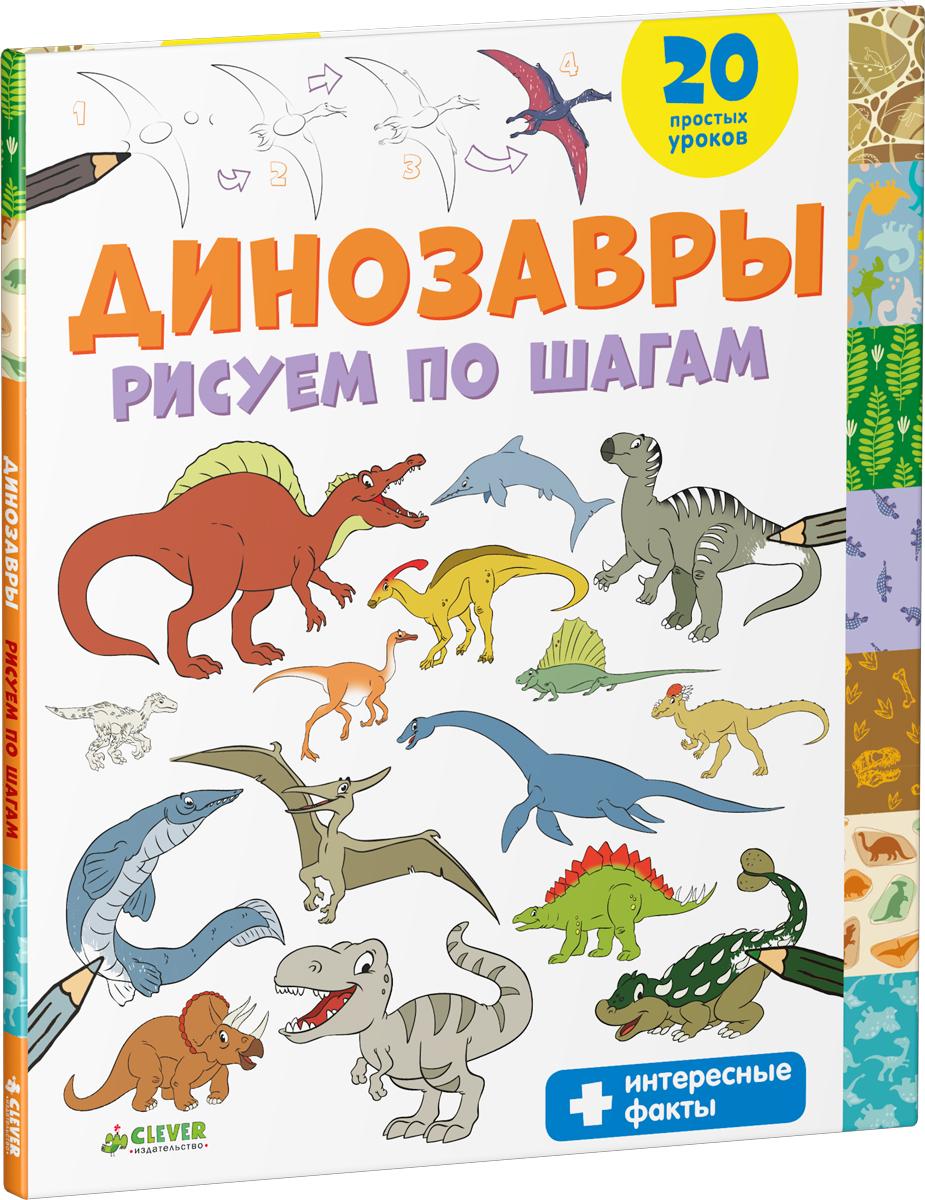 Динозавры. Рисуем по шагам
