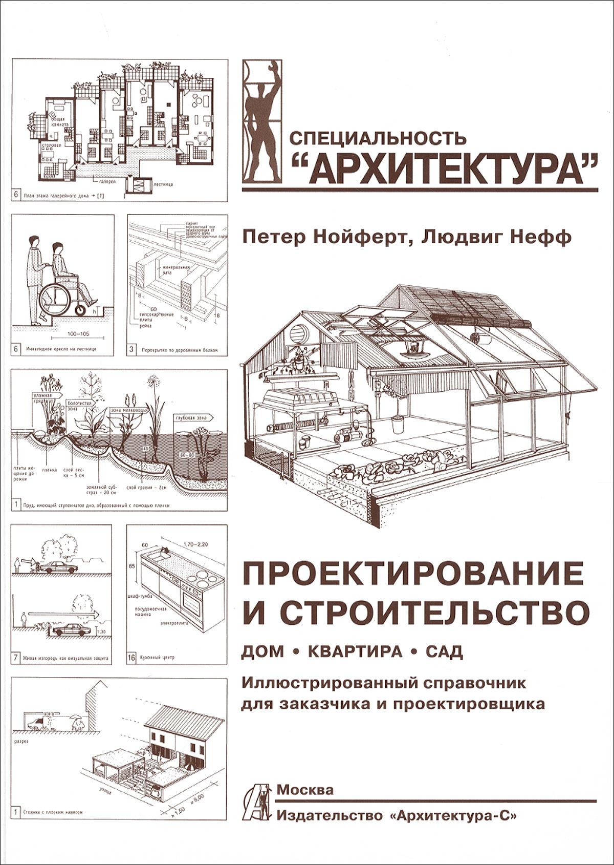 Проектирование и строительство. Дом, квартира, сад