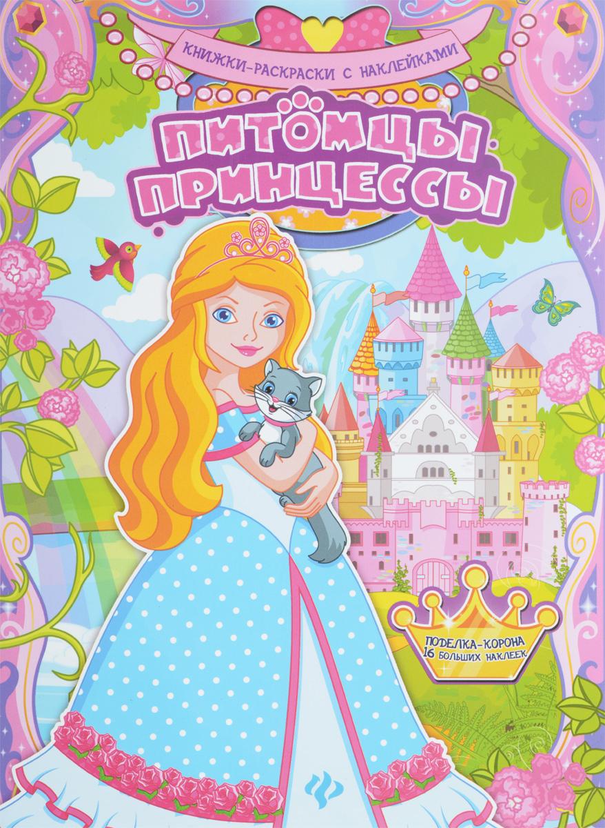 Питомцы принцессы. Раскраска (+ наклейки)