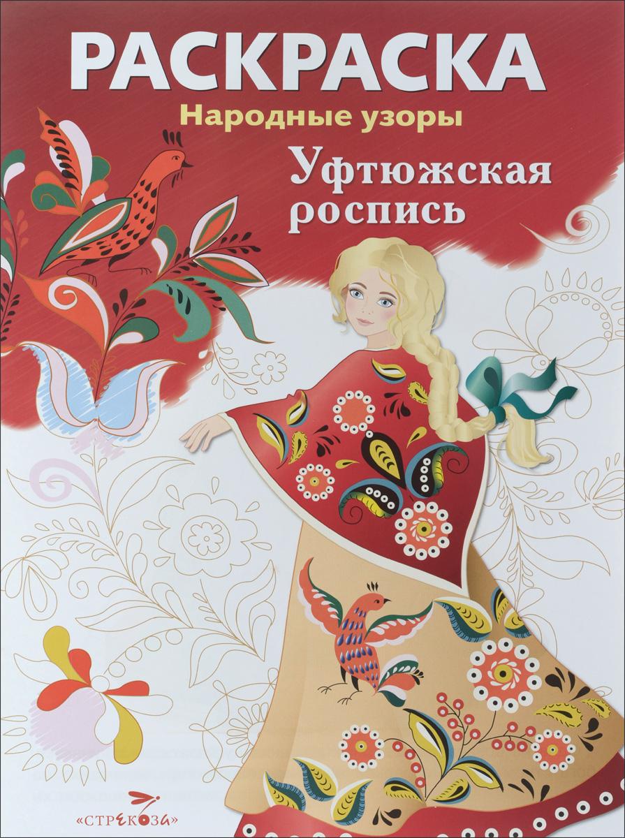 Уфтюжская роспись . Раскраска