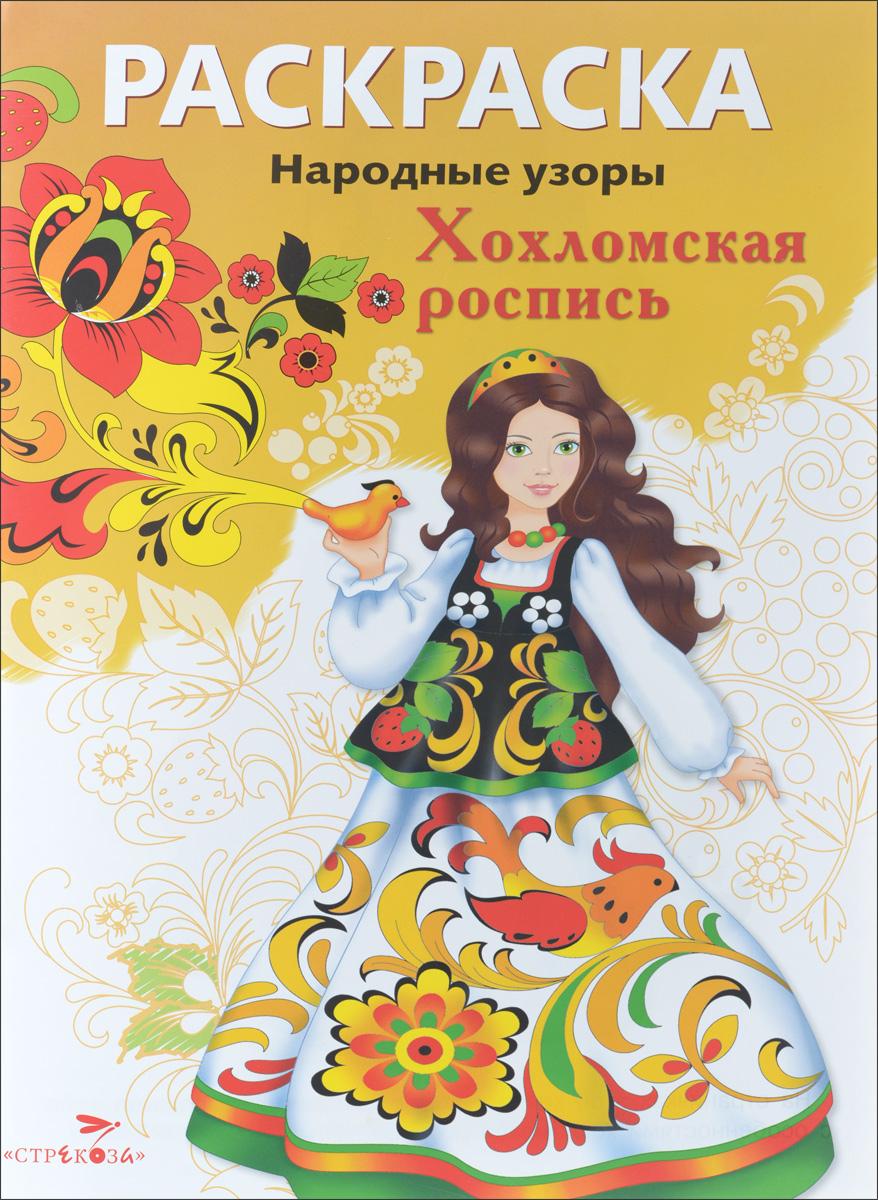 Хохломская роспись . Раскраска