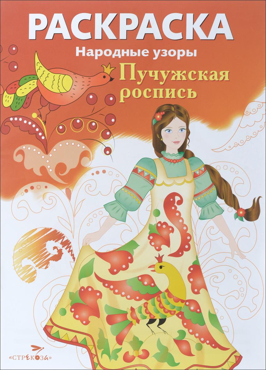 Народные узоры. РАСКРАСКА. Пучужская роспись