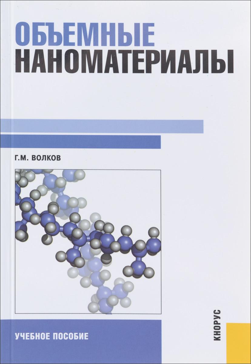 Объемные наноматериалы. Учебное пособие