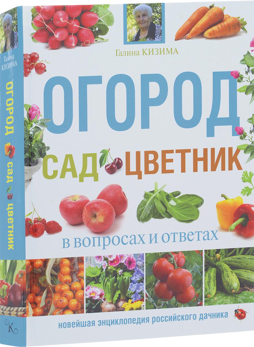 Огород, сад, цветник в вопросах и ответах