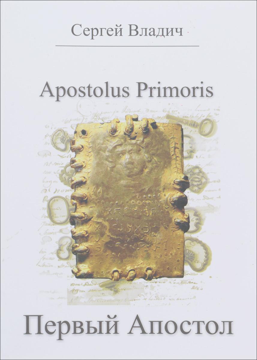 Первый апостол