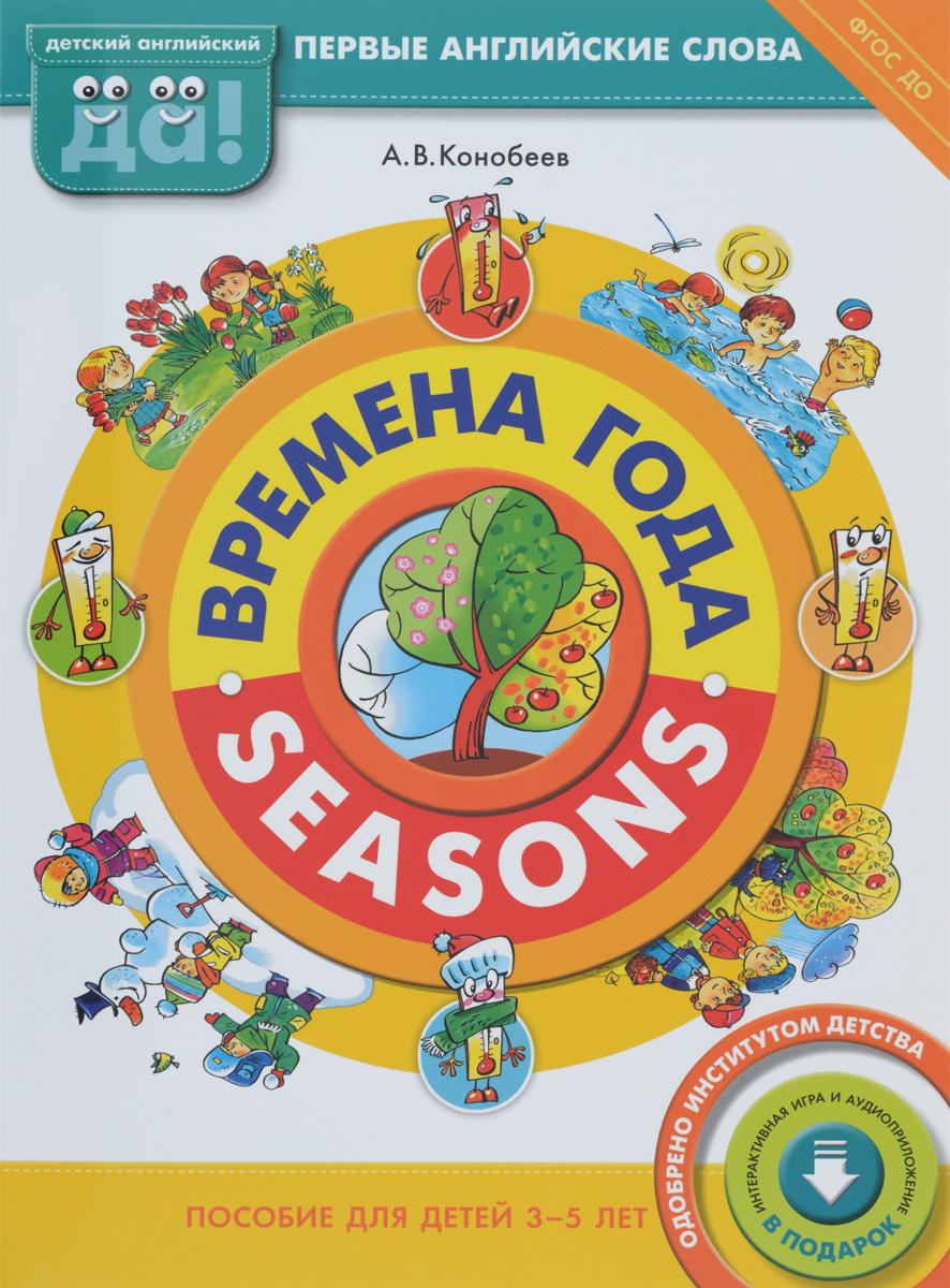 Времена года / Seasons