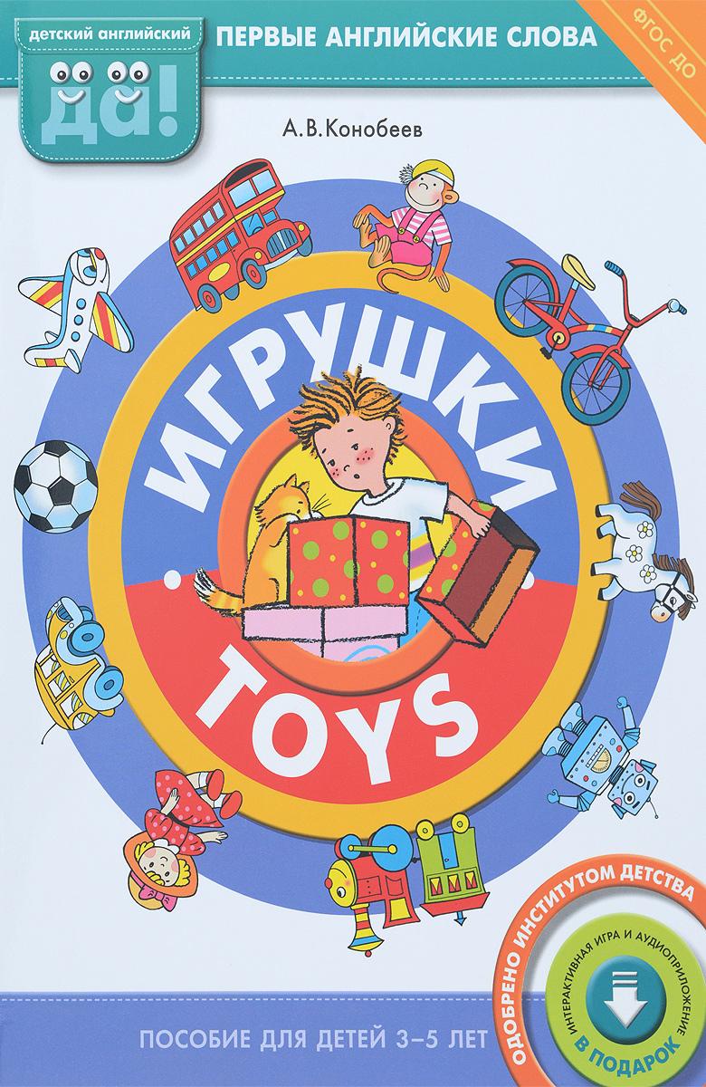 Игрушки / Toys