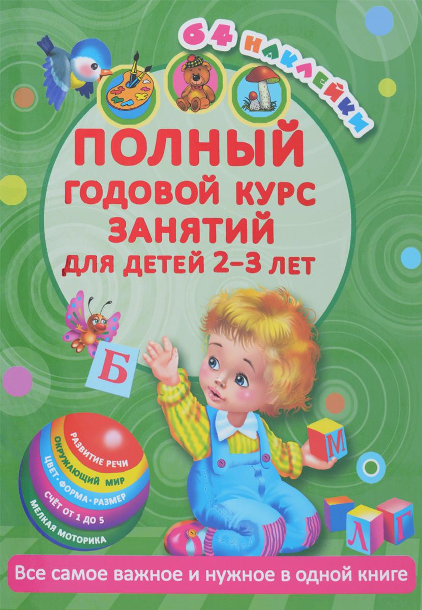 Полный годовой курс занятий для детей 2-3 лет