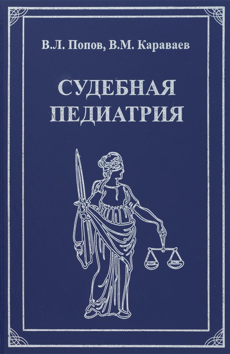 Судебная педиатрия. Учебник