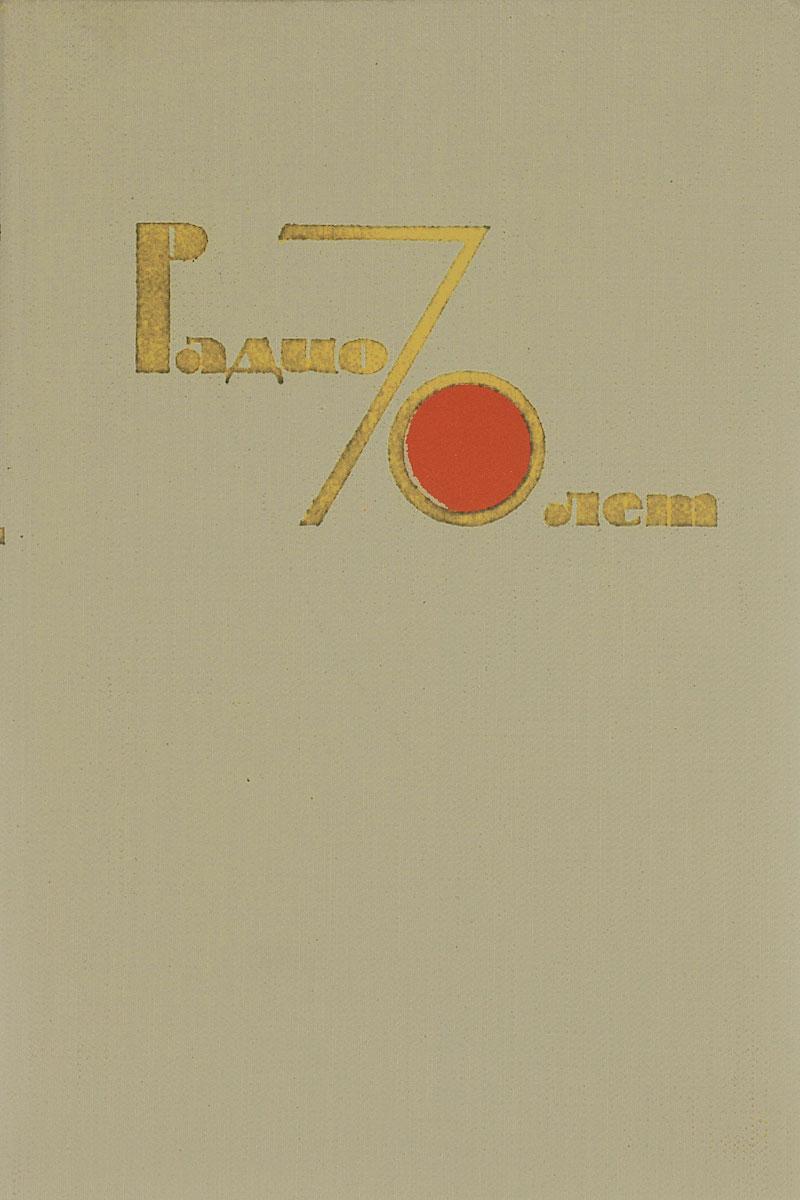 Радио 70 лет