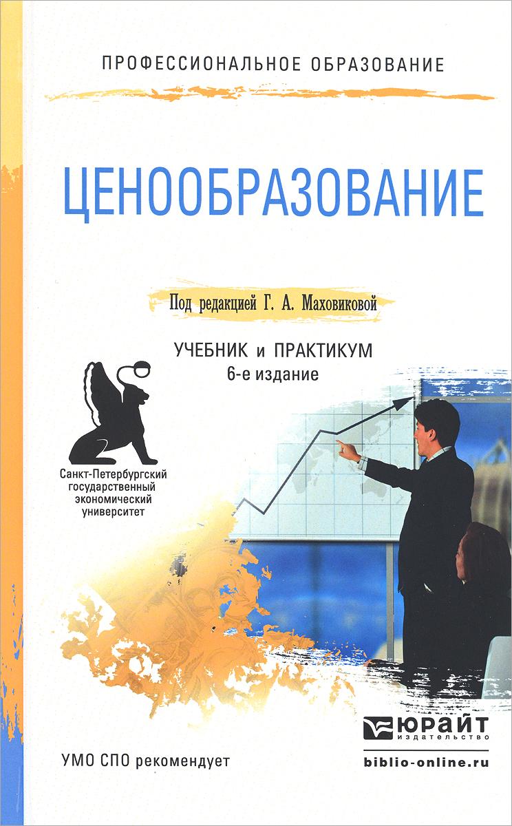 Ценообразование. Учебник и практикум