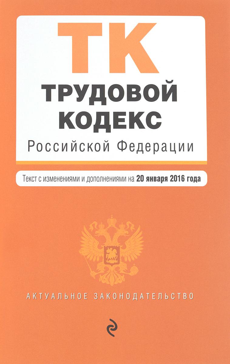 Трудовой кодекс Российской Федерации ( 978-5-699-86489-8 )