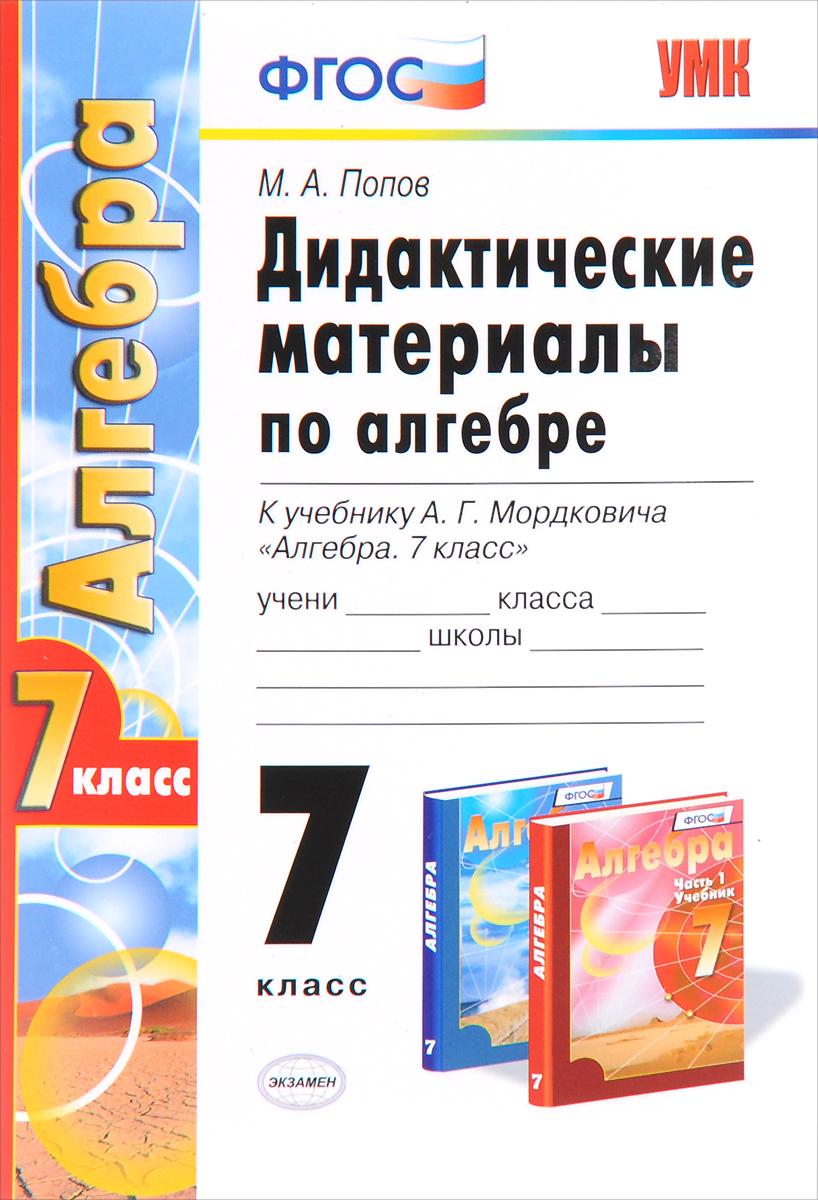 Алгебра. 7 класс. Дидактические материалы к учебнику А. Г. Мордковича