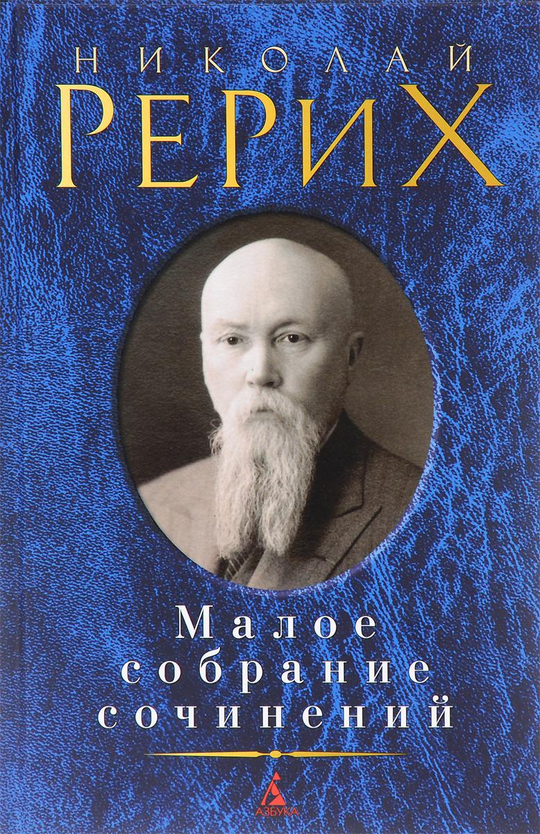 Николай Рерих. Малое собрание сочинений