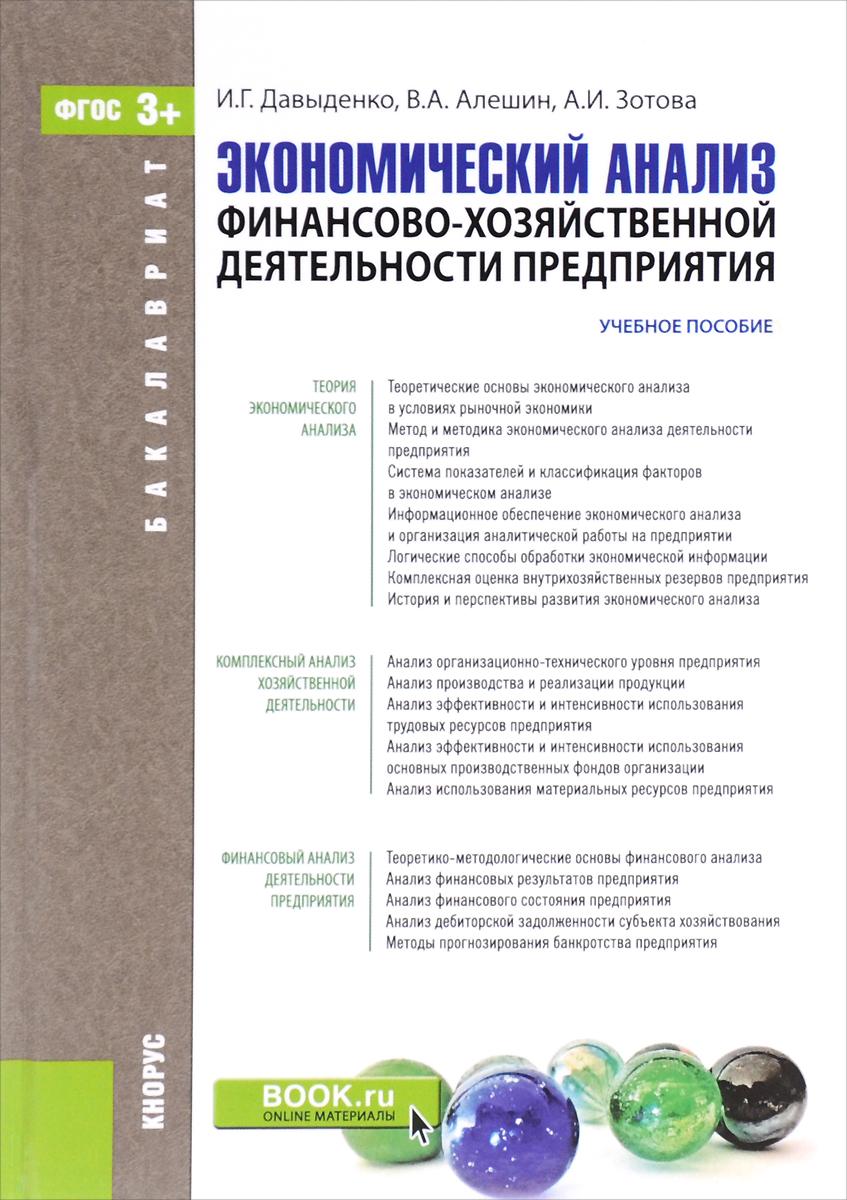 Экономический анализ финансово-хозяйственной деятельности предприятия. Учебное пособие