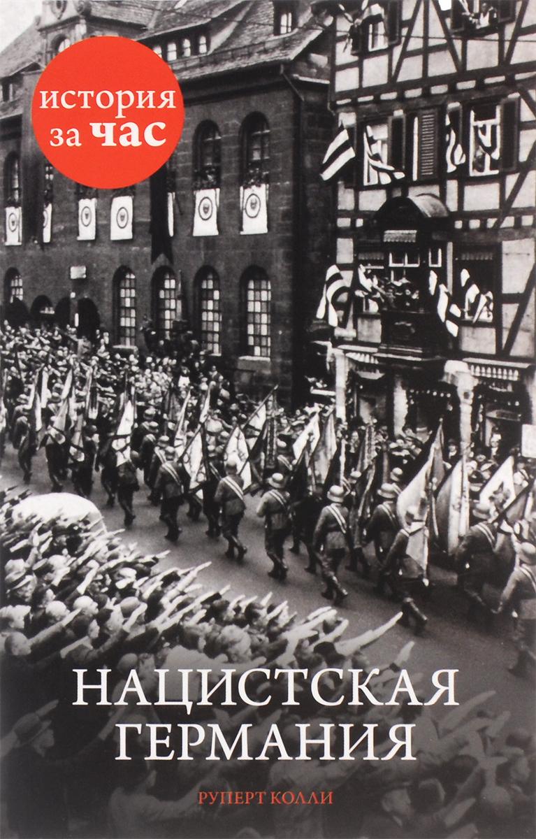 Нацистская Германия ( 978-5-389-07051-6 )