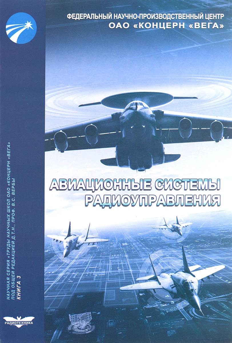 Авиационные системы радиоуправления. Книга 3