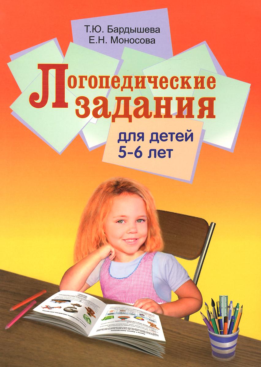 Логопедические задания для детей 5-6 лет