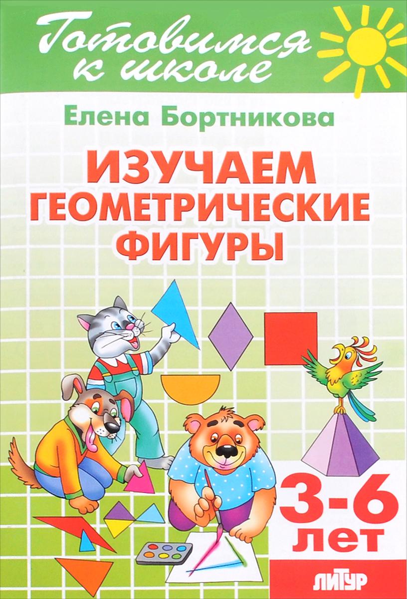 Изучаем геометрические фигуры. Для детей 3-6 лет