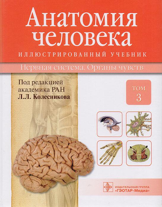 Анатомия человека. В 3 томах. Том 3. Нервная система. Органы чувс тв. Учебник