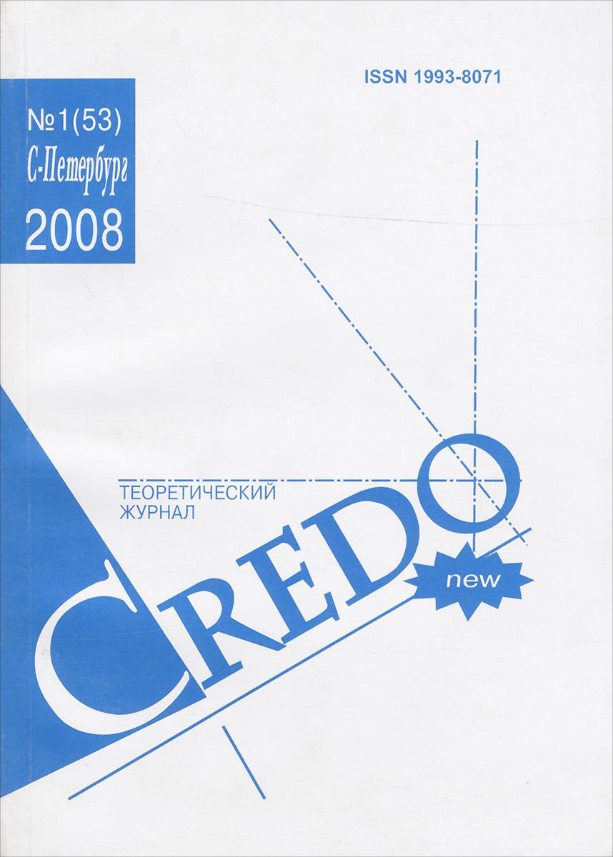 Credo New,№ 1 (53), 2008