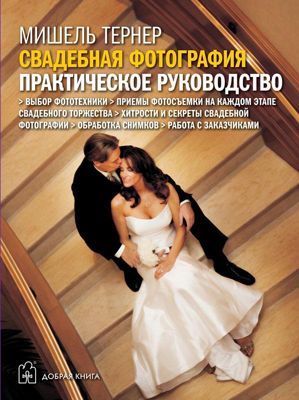 Свадебная фотография. Практическое руководство. Мишель Тернер