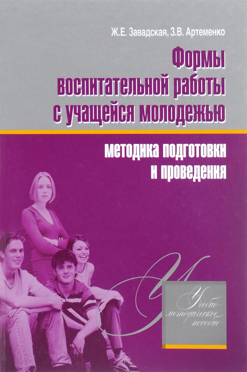 Формы воспитательной работы с учащейся молодежью. Методика подготовки и проведения