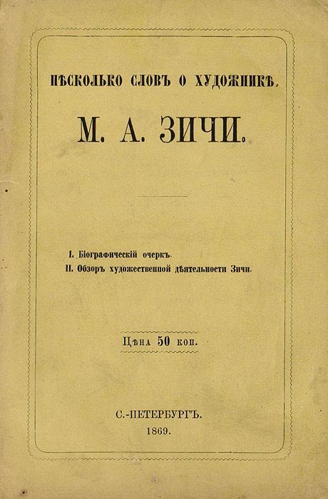Несколько слов о художнике М. А. Зичи
