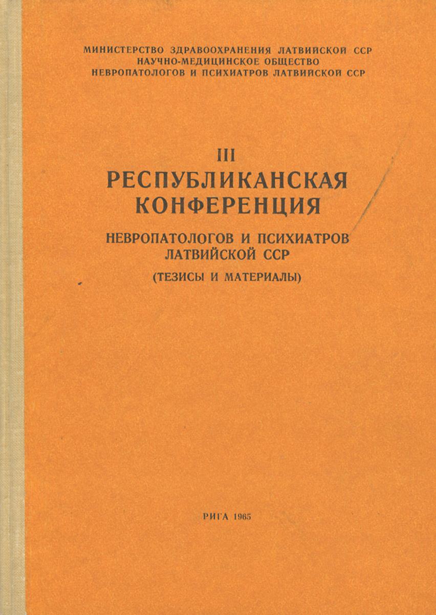 III республиканская конференция невропатологов и психиатров Латвийской ССР (тезисы и материалы)