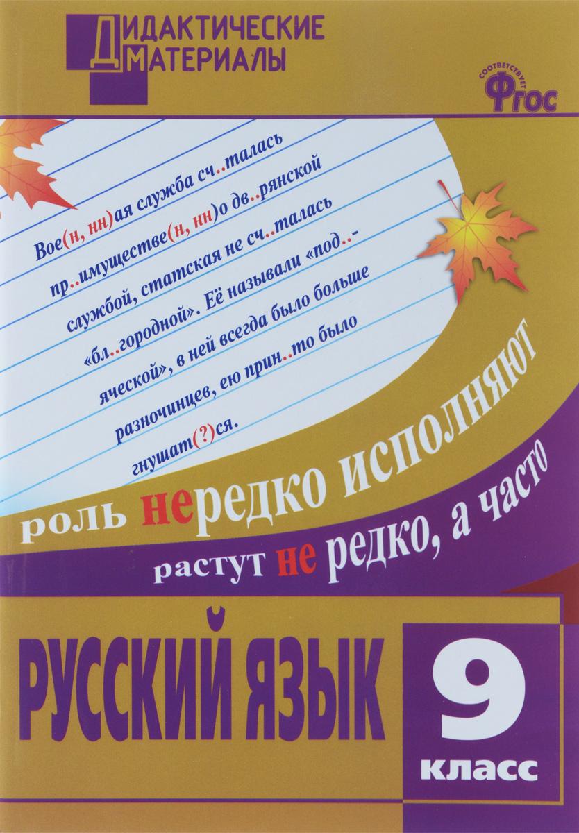 Русский язык. 9 класс. Разноуровневые задания12296407Пособие представляет собой универсальный сборник разноуровневых заданий для проведения самостоятельных проверочных работ по русскому языку в 9 классе. Задания разделены на три уровня сложности. Пособие составлено в соответствии с требованиями ФГОС и может использоваться при работе с любыми учебниками. Предназначается учителям, учащимся 9 класса общеобразовательных организаций и их родителям.