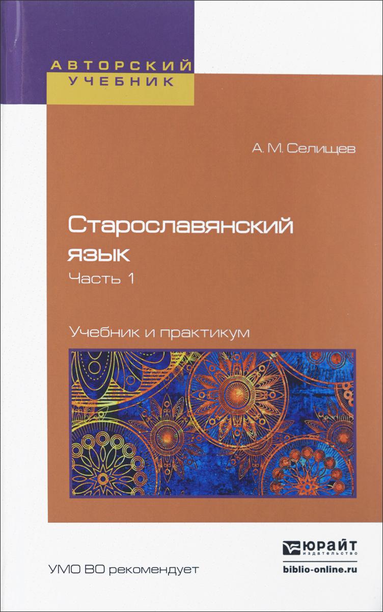 Старославянский язык. В 2 частях. Часть 1.