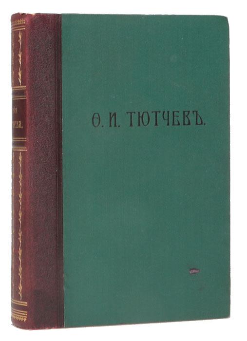 Ф. И. Тютчев. Полное собрание сочинений в 1 томе